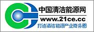中国清洁能源网