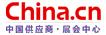 中国供应商展会中心