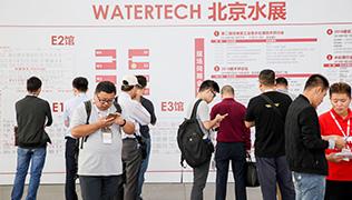 第九届WATERTECH北京水展盛大开幕