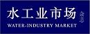 水工业市场