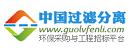 中国过滤分离网