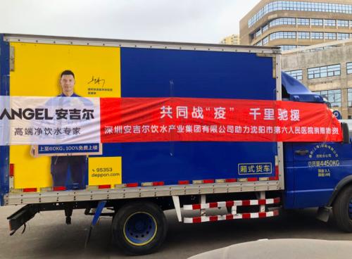 千里驰援 安吉尔向沈阳市第六人民医院捐赠抗毒抑菌直饮水设备