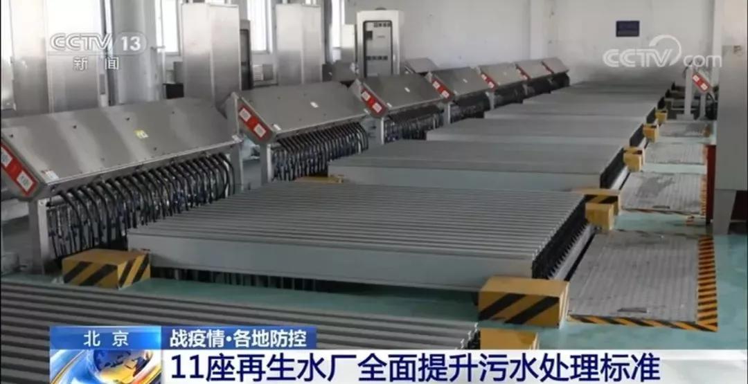 特洁安紫外保障北京高碑店污水再生利用工程的防疫管控