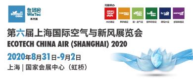 上海新风空气展