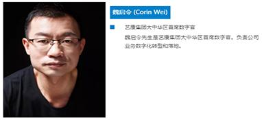人物 | 魏启令,推动中国工业用水数字化