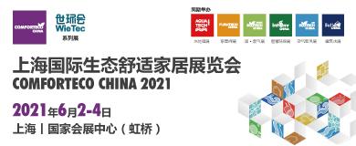 上海生态舒适家居展