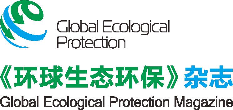 环球生态环保杂志