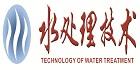 水处理技术