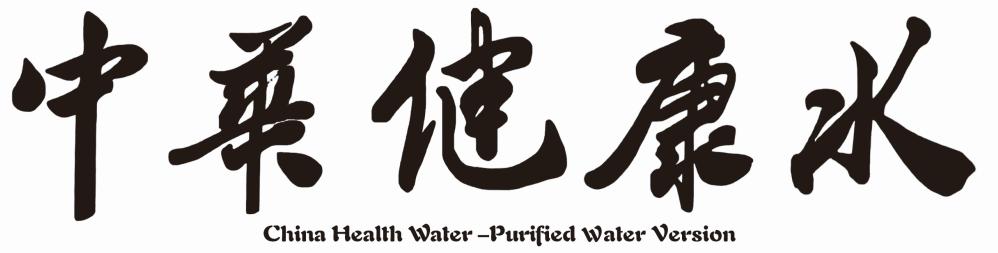 中华健康水