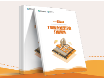 《工业废水处理行业分析报告(2021)》出炉